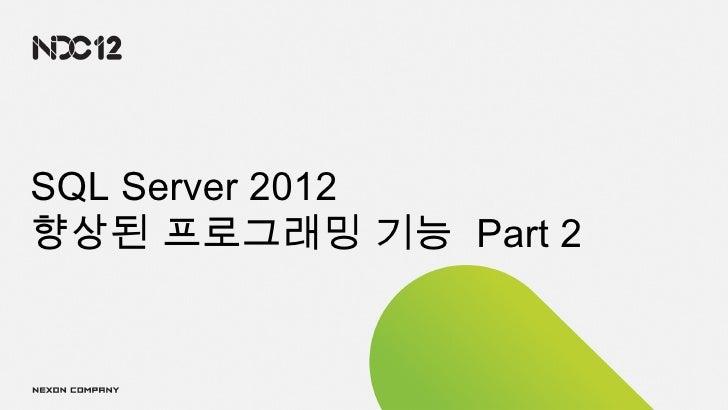 SQL Server 2012향상된 프로그래밍 기능 Part 2