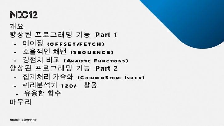 개요향상된 프로그래밍 기능 P a rt 1 - 페이징 (O F FS E T/FE TC H ) - 효율적인 채번 (S E Q U E N C E ) - 경험치 비교 (An alytic F u n c tio n s )향상된 ...