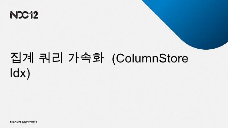 집계 쿼리 가속화 (ColumnStoreIdx)