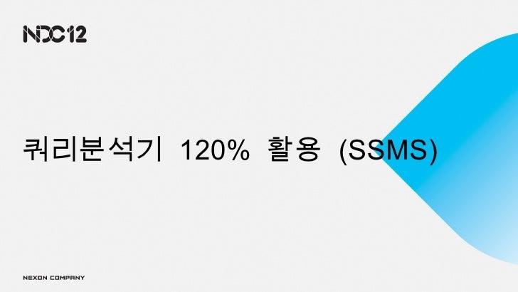 쿼리분석기 120% 활용 (SSMS)