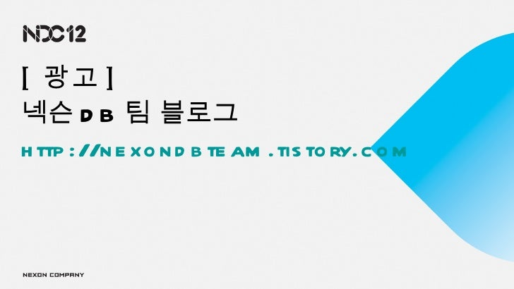 [ 광고 ]넥슨 D B 팀 블로그h ttp ://n e xo n d b te am .tis to ry.c o m