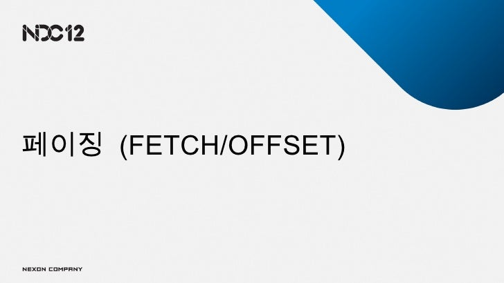 페이징 (FETCH/OFFSET)