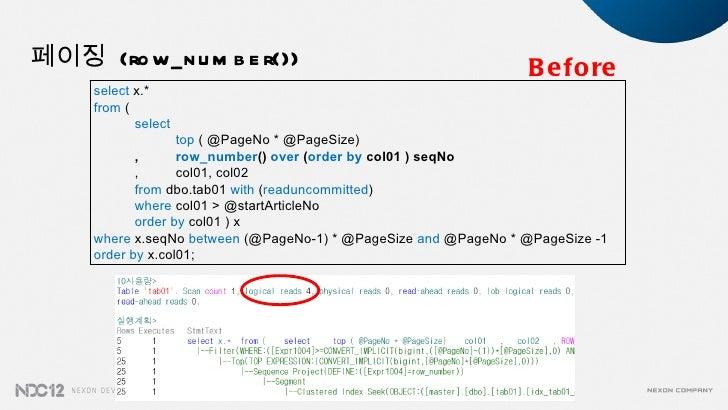 페이징 (ro w_n u m b e r())                                         B e fo re     select x.*     from (            select    ...