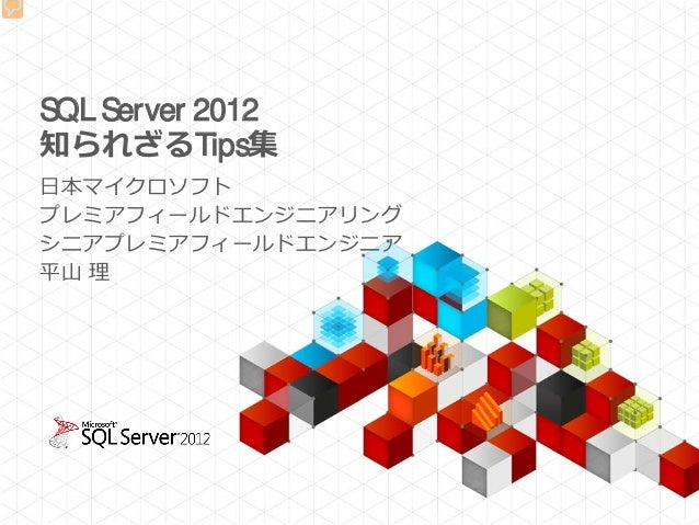 SQL Server 2012知られざるTips集日本マイクロソフトプレミアフィールドエンジニアリングシニアプレミアフィールドエンジニア平山 理