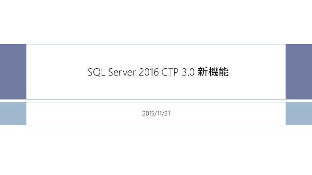 SQL Server 2016 CTP 3.0 新機能 2015/11/21
