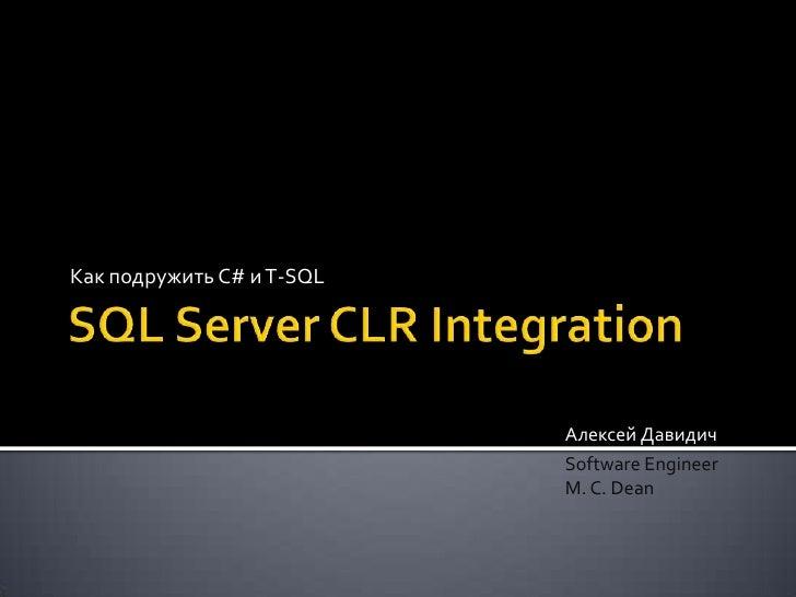 Как подружить C# и T-SQL                           Алексей Давидич                           Software Engineer            ...