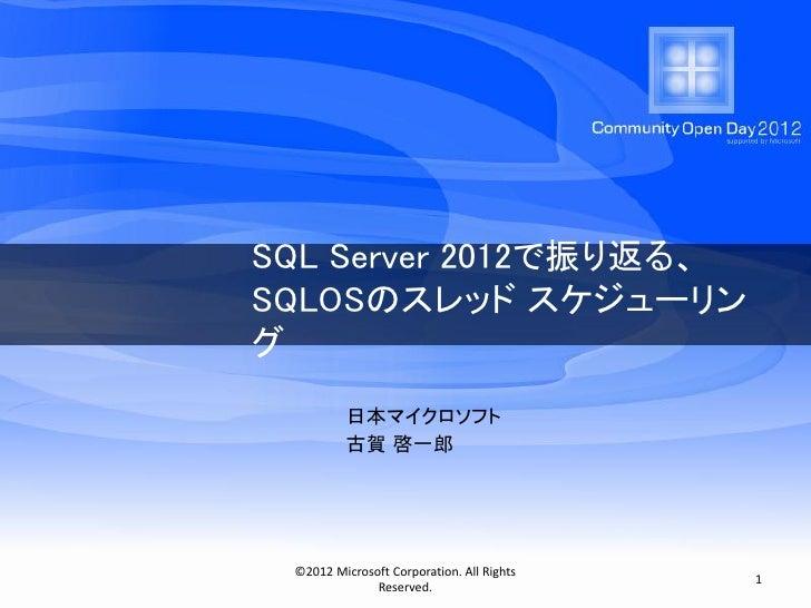 SQL Server 2012で振り返る、SQLOSのスレッド スケジューリング          日本マイクロソフト          古賀 啓一郎 ©2012 Microsoft Corporation. All Rights       ...