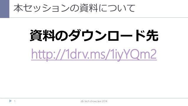 本セッションの資料について db tech showcase 20141 資料のダウンロード先 http://1drv.ms/1iyYQm2