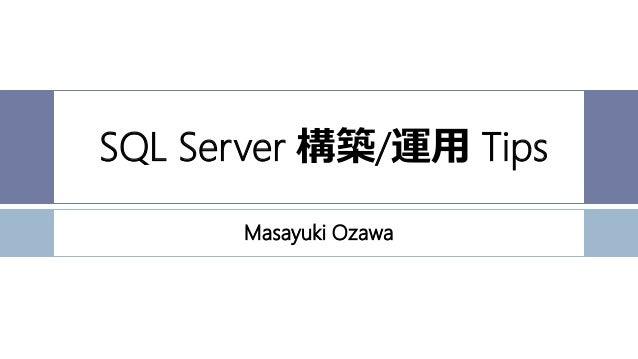 SQL Server 構築/運用 Tips Masayuki Ozawa