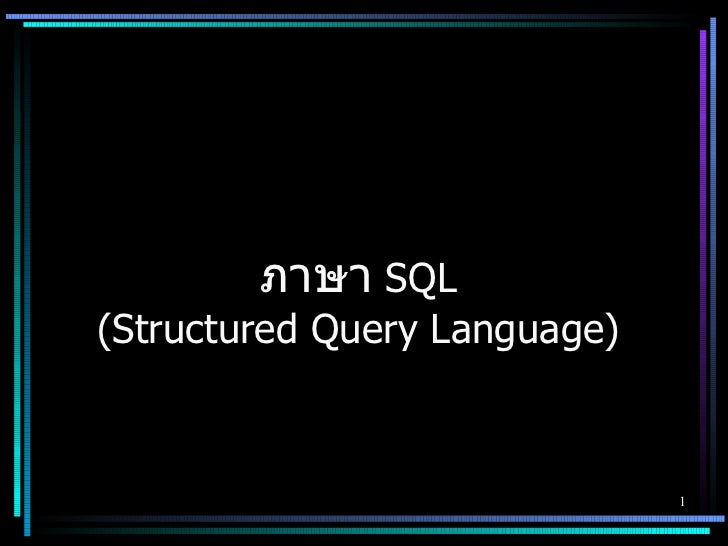 ภาษา   SQL (Structured Query Language)