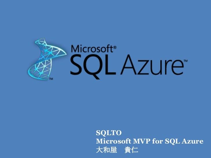 SQLTO<br />Microsoft MVP for SQL Azure<br />大和屋 貴仁<br />