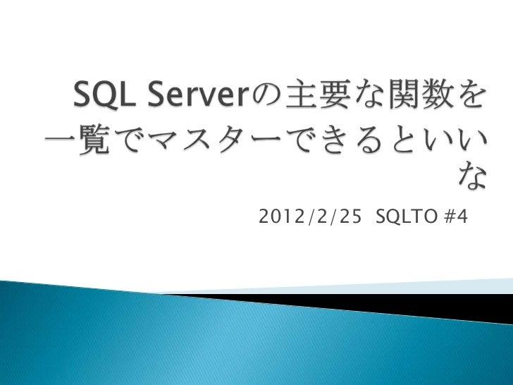 2012/2/25 SQLTO #4