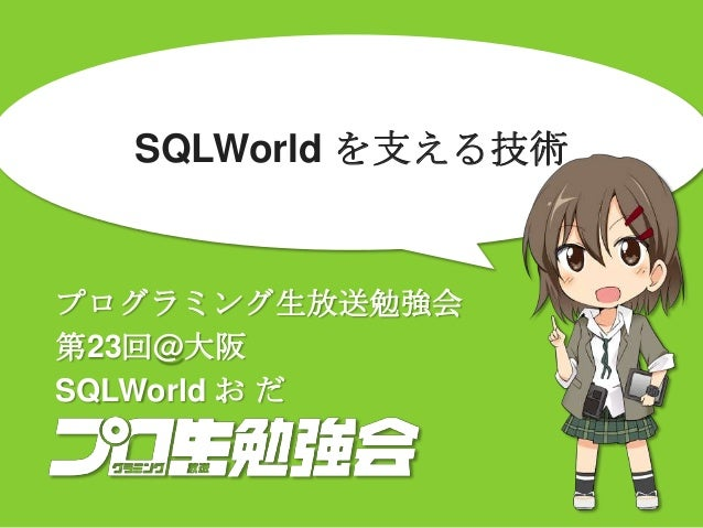 SQLWorld を支える技術プログラミング生放送勉強会第23回@大阪SQLWorld お だ