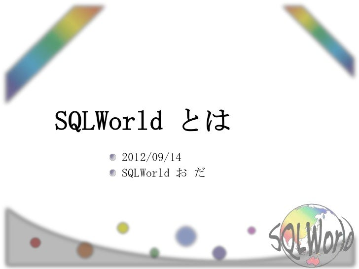 SQLWorld とは    2012/09/14    SQLWorld お だ