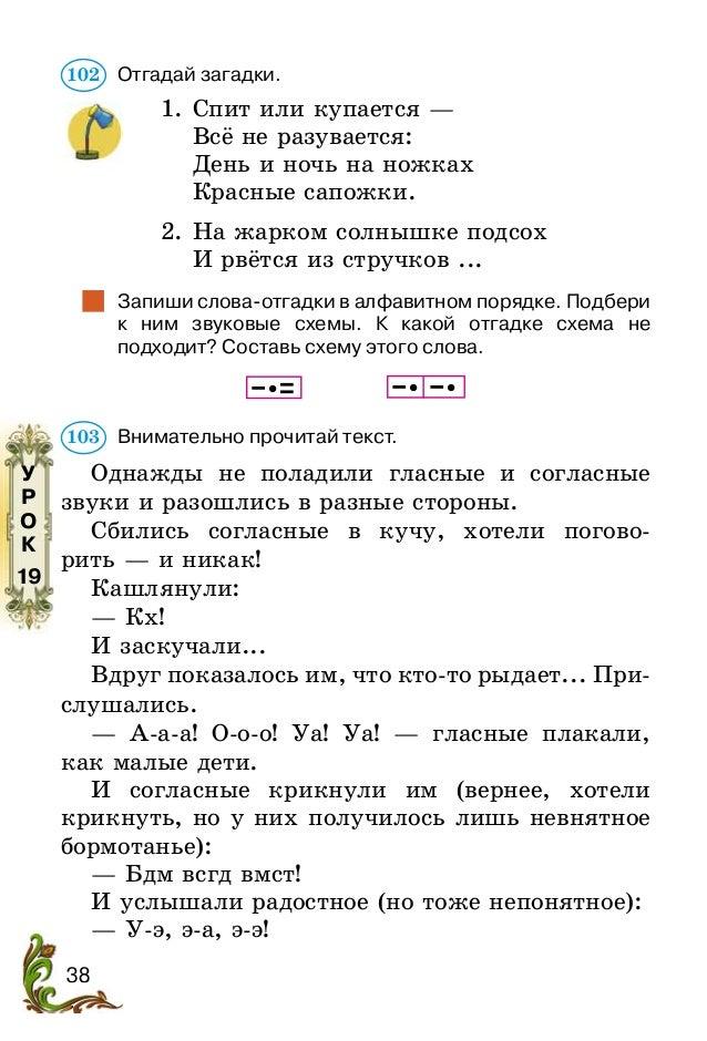 схема слова два