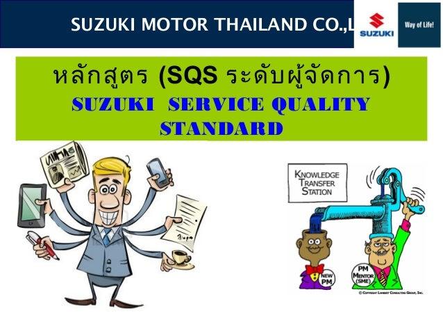 SUZUKI MOTOR THAILAND CO.,LTD  หลัก สูต ร (SQS ระดับ ผู้จ ัด การ) SUZUKI SERVICE QUALITY STANDARD