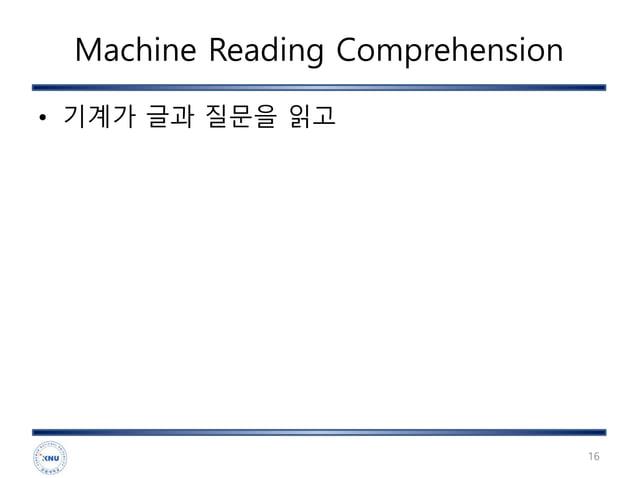 Machine Reading Comprehension • 기계가 글과 질문을 읽고 16