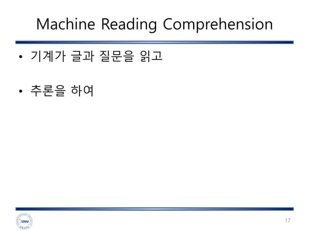 Machine Reading Comprehension • 기계가 글과 질문을 읽고 • 추론을 하여 17
