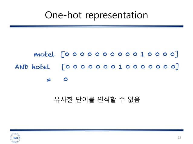 One-hot representation 27 유사한 단어를 인식할 수 없음
