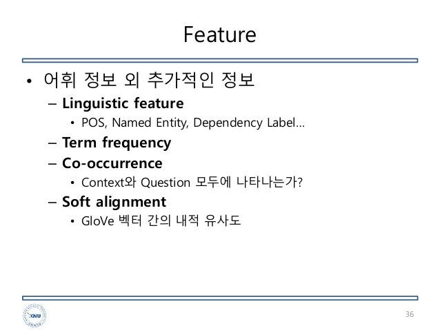 Feature • 어휘 정보 외 추가적인 정보 – Linguistic feature • POS, Named Entity, Dependency Label… – Term frequency – Co-occurrence • C...