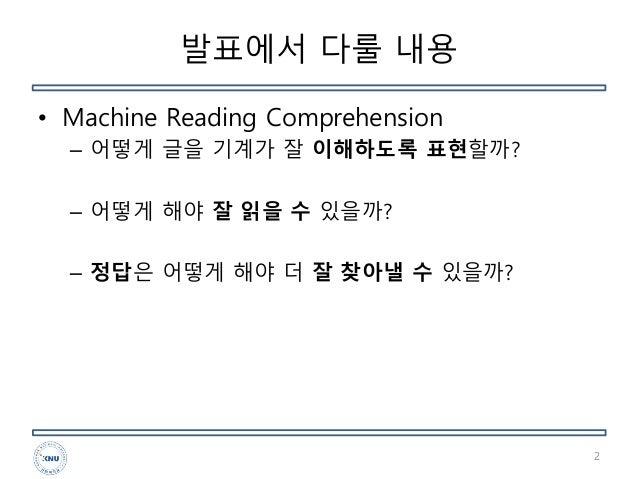어떻게 해야 기계에게 글을 잘 읽고 말할 수 있게 할까? Slide 2