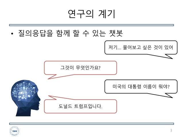 어떻게 해야 기계에게 글을 잘 읽고 말할 수 있게 할까? Slide 3