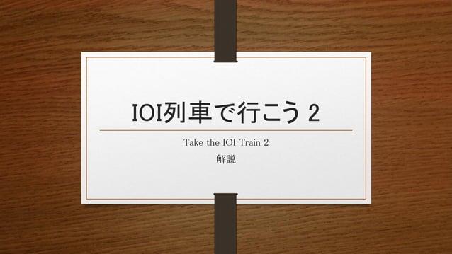IOI列車で行こう 2 Take the IOI Train 2 解説