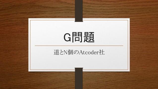 G問題 道とN個のAtcoder社