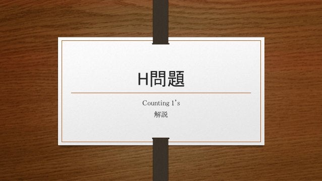 H問題 Counting 1's 解説