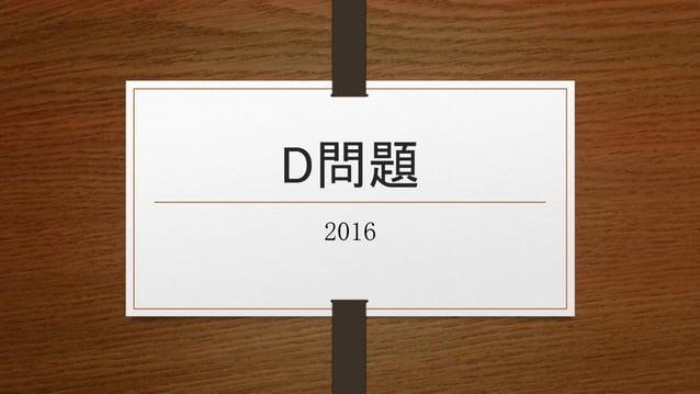 D問題 2016