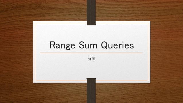 Range Sum Queries 解説