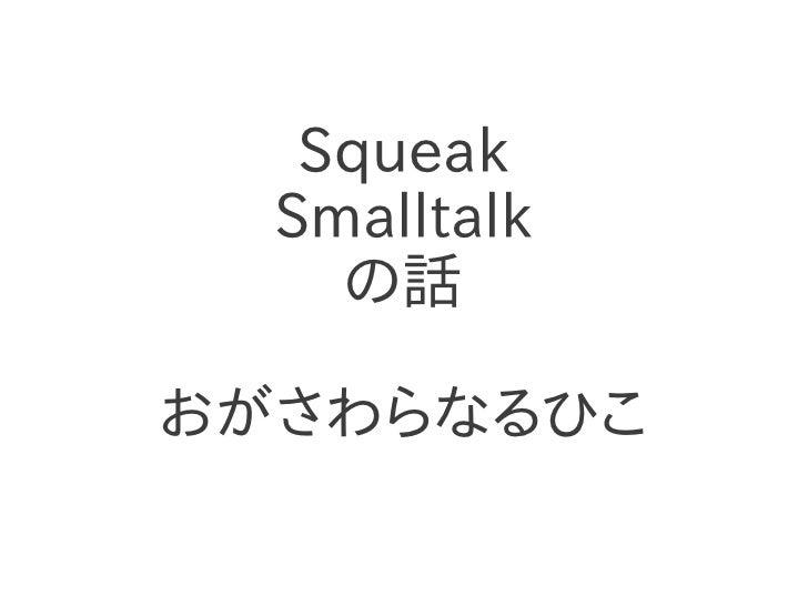 Squeak  Smalltalk    の話おがさわらなるひこ