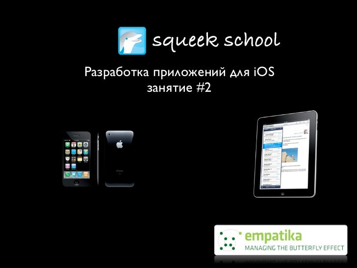 Squeek school 2