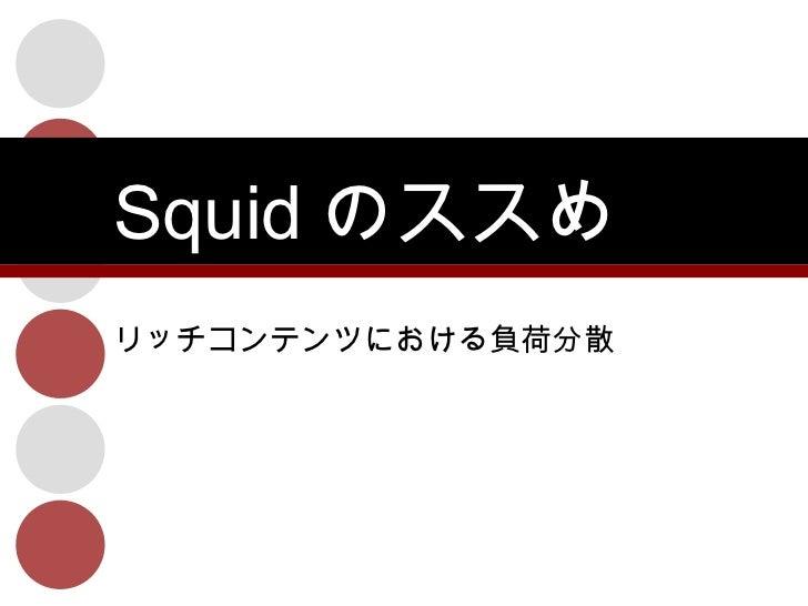 Squid のススめ リッチコンテンツにおける負荷分散
