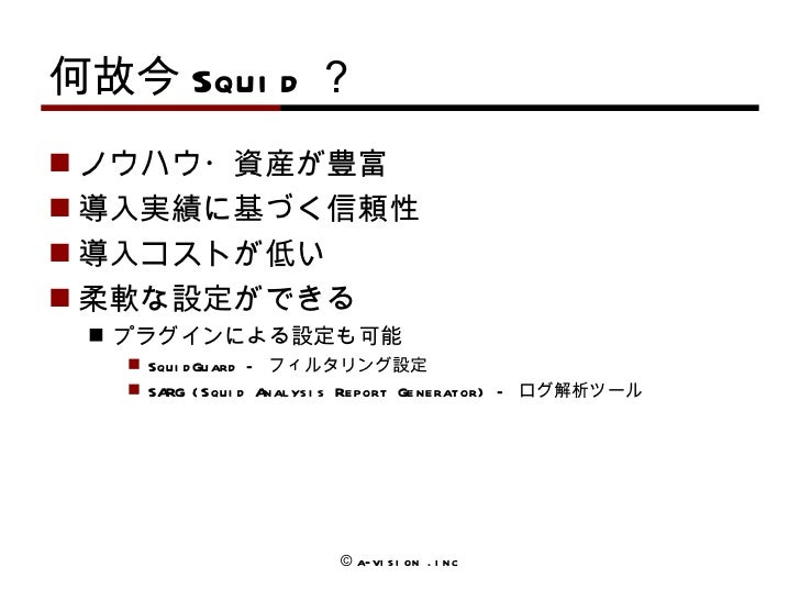 何故今 Squid ? <ul><li>ノウハウ・資産が豊富 </li></ul><ul><li>導入実績に基づく信頼性 </li></ul><ul><li>導入コストが低い </li></ul><ul><li>柔軟な設定ができる </li><...