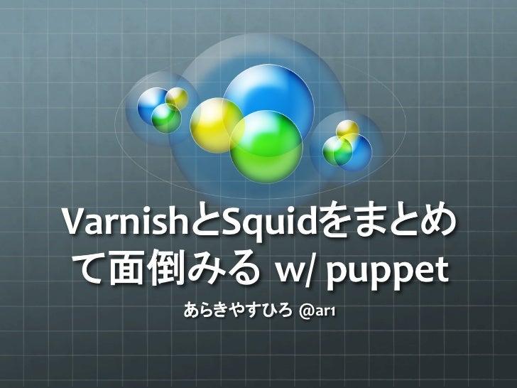 Varnish Squid          w/ puppet                @ar1