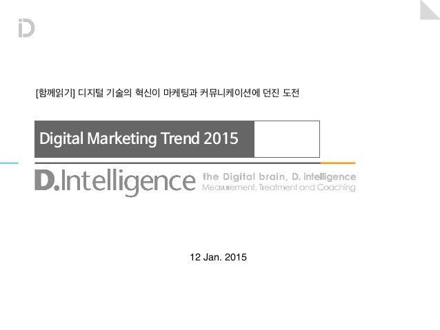 Digital Marketing Trend 2015 [함께읽기] 디지털 기술의 혁신이 마케팅과 커뮤니케이션에 던진 도전 12 Jan. 2015