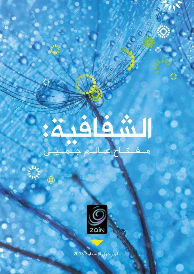 امــ لفــتــا شح عــ فالـ اـم فجــ يمــيـ ةـل:  تقرير حول الاستدامة 2013