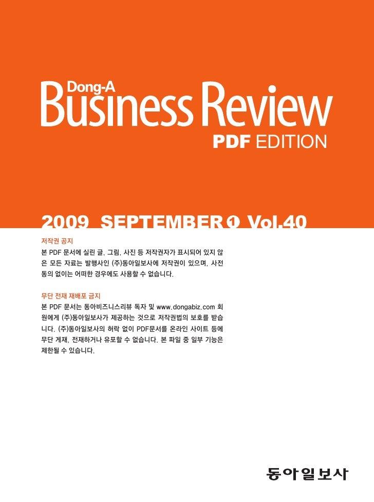 PDF EDITION    2009 SEPTEMBER 1 Vol.40 저작권 공지 본 PDF 문서에 실린 글, 그림, 사진 등 저작권자가 표시되어 있지 않 은 모든 자료는 발행사인 (주)동아일보사에 저작권이 있으며, 사...