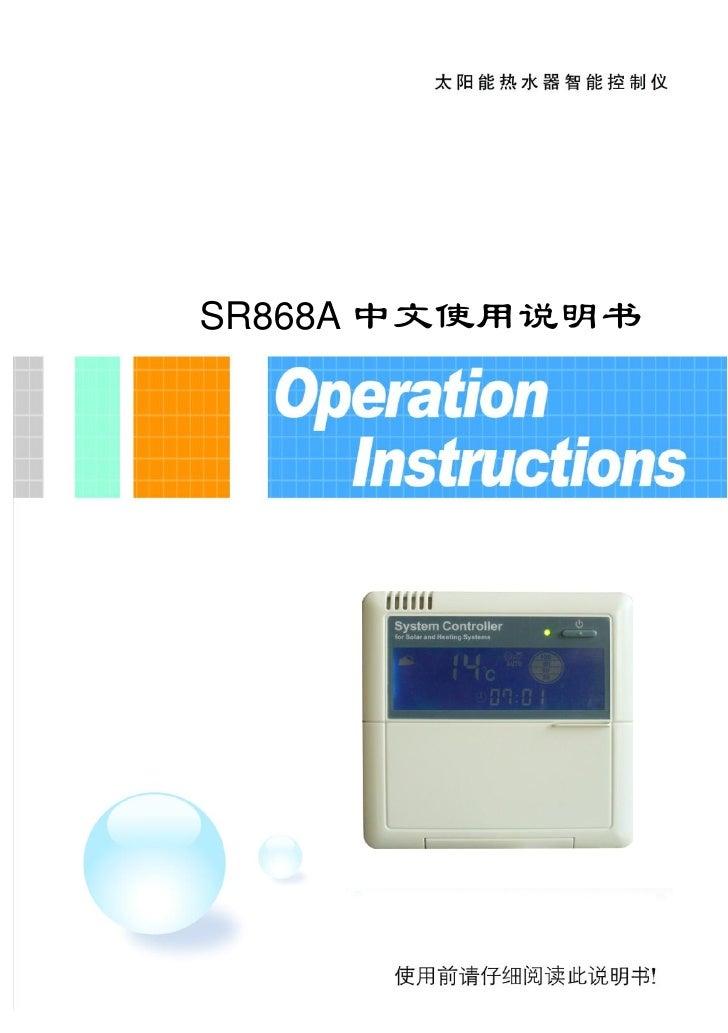 SR868A 中文使用说明书