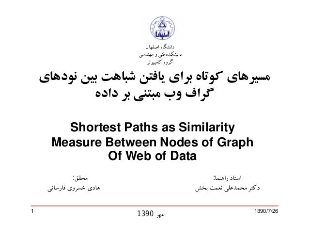 Srank shortest paths as distance between nodes of a graph
