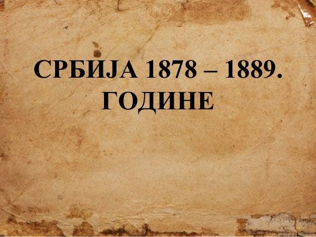 СРБИЈА 1878 – 1889. ГОДИНЕ