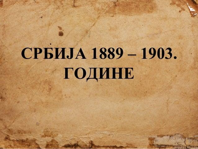 СРБИЈА 1889 – 1903. ГОДИНЕ