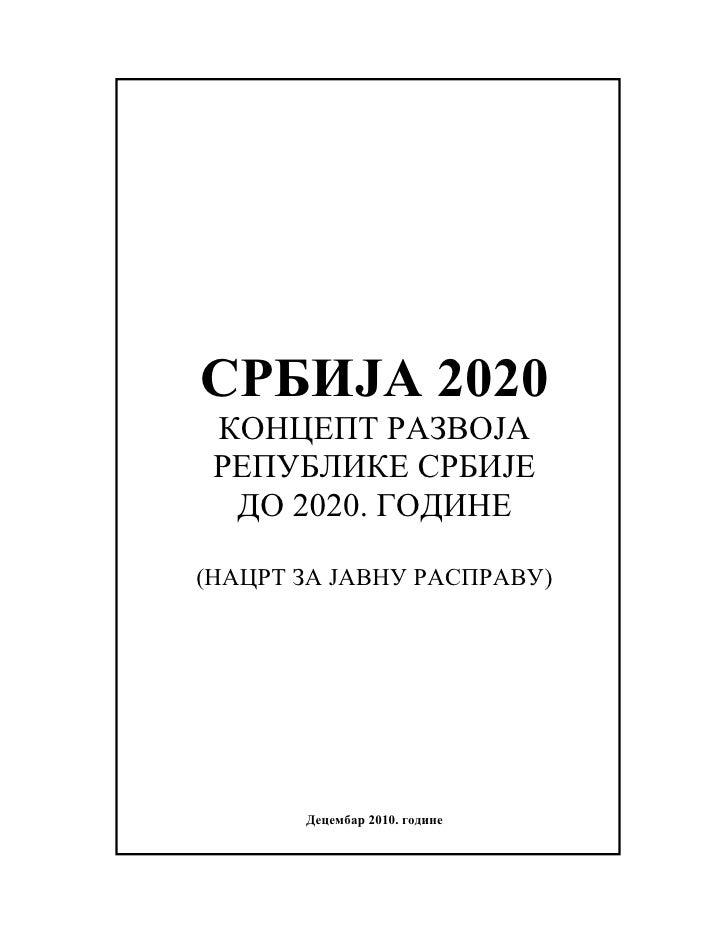 СРБИЈА 2020 КОНЦЕПТ РАЗВОЈА РЕПУБЛИКЕ СРБИЈЕ  ДО 2020. ГОДИНЕ(НАЦРТ ЗА ЈАВНУ РАСПРАВУ)       Децембар 2010. године