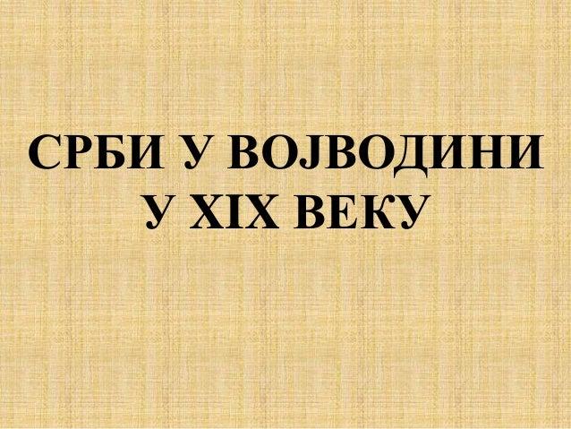 СРБИ У ВОЈВОДИНИ У XIX ВЕКУ