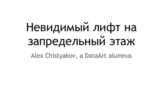 Невидимый лифт на запредельный этаж Alex Chistyakov, a DataArt alumnus