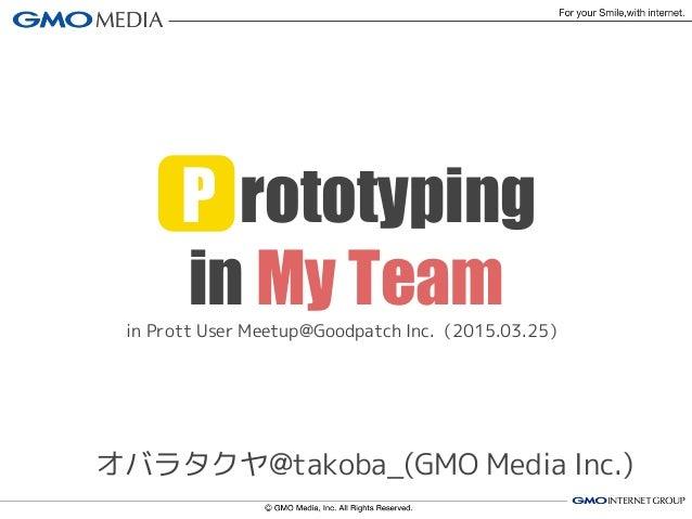 in Prott User Meetup@Goodpatch Inc.(2015.03.25) P rototyping in My Team オバラタクヤ@takoba_(GMO Media Inc.)