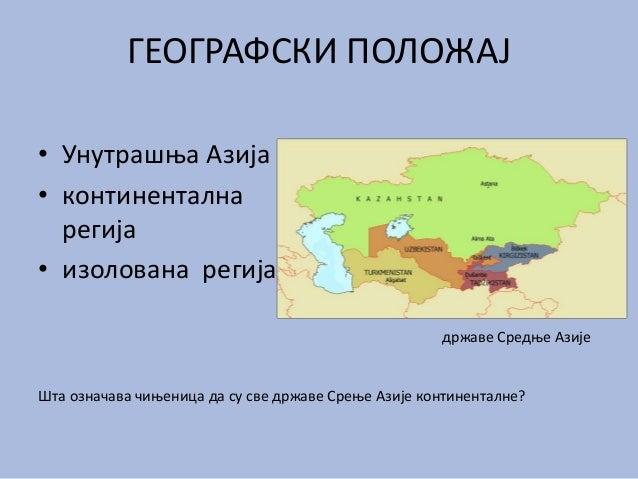 Srednja Azija Tanja Gagic