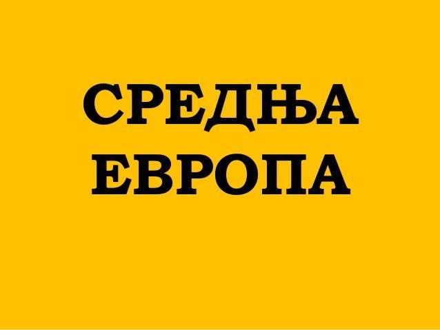 СРЕДЊА ЕВРОПА