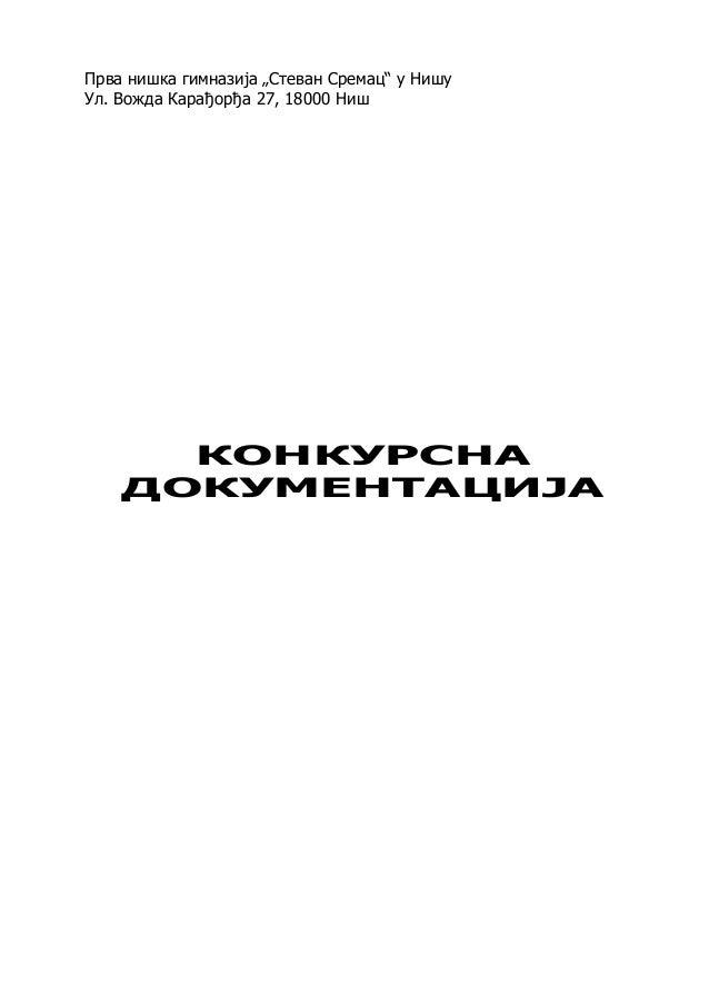 """Прва нишка гимназија """"Стеван Сремац"""" у Нишу Ул. Вожда Карађорђа 27, 18000 Ниш КОНКУРСНА ДОКУМЕНТАЦИЈА"""